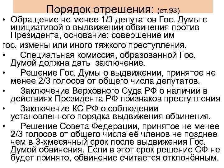 Порядок отрешения: (ст. 93) • Обращение не менее 1/3 депутатов Гос. Думы с инициативой