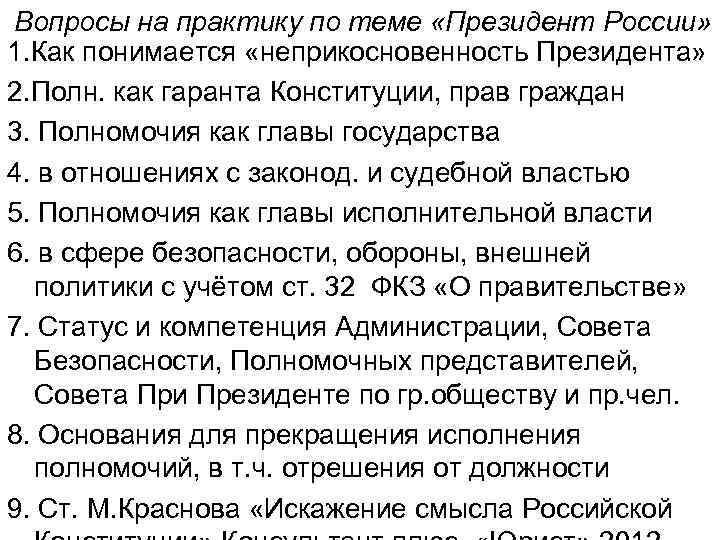 Вопросы на практику по теме «Президент России» 1. Как понимается «неприкосновенность Президента» 2. Полн.