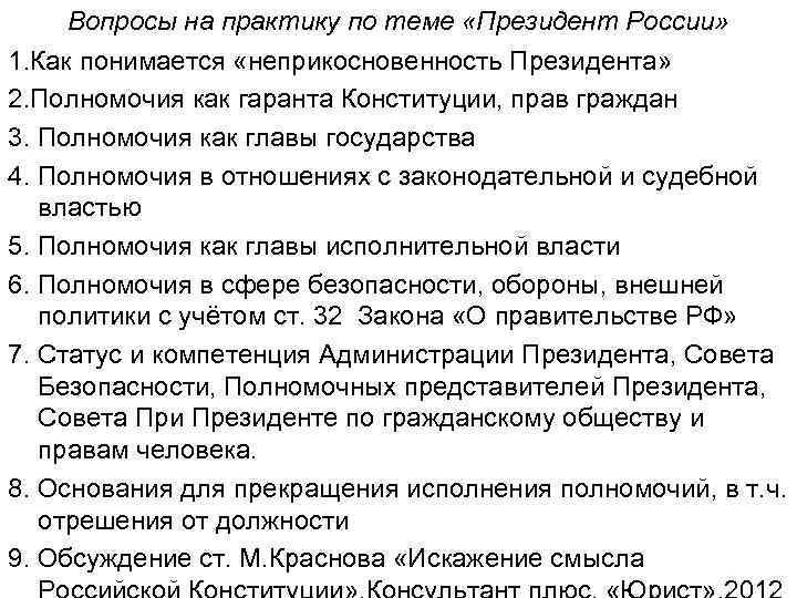 Вопросы на практику по теме «Президент России» 1. Как понимается «неприкосновенность Президента» 2. Полномочия