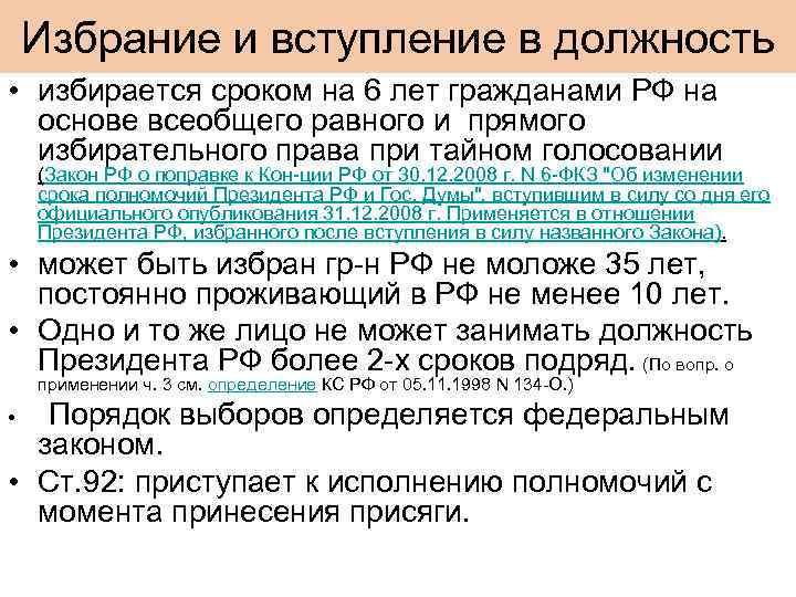 Избрание и вступление в должность • избирается сроком на 6 лет гражданами РФ на