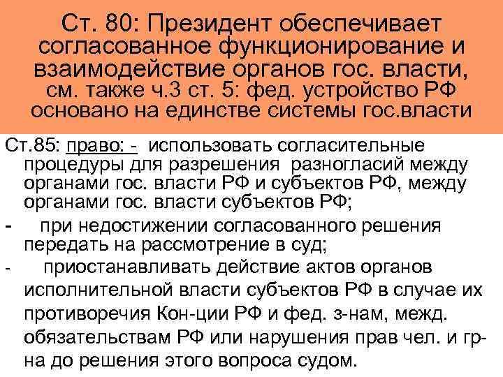 Ст. 80: Президент обеспечивает согласованное функционирование и взаимодействие органов гос. власти, см. также ч.