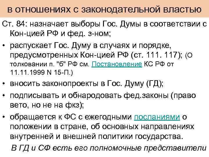 в отношениях с законодательной властью Ст. 84: назначает выборы Гос. Думы в соответствии с