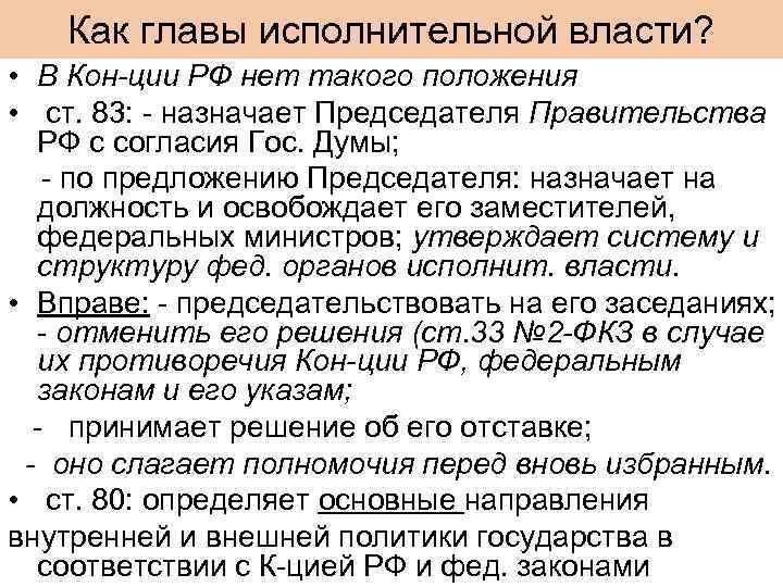 Как главы исполнительной власти? • В Кон-ции РФ нет такого положения • ст. 83: