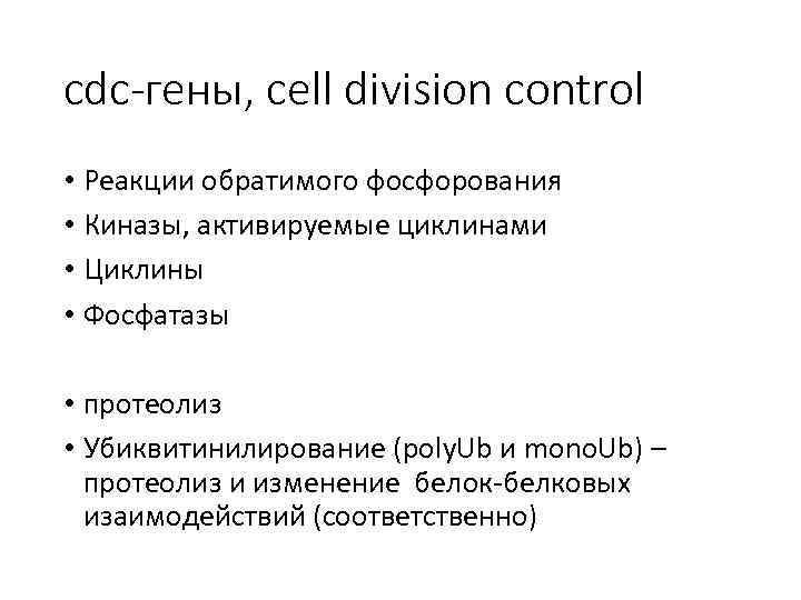 cdc-гены, сеll division control • Реакции обратимого фосфорования • Киназы, активируемые циклинами • Циклины