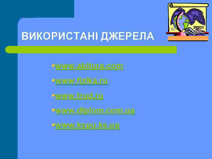 ВИКОРИСТАНІ ДЖЕРЕЛА §www. abitura. com §www. fizika. ru §www. trud. ru §www. diplom. com.