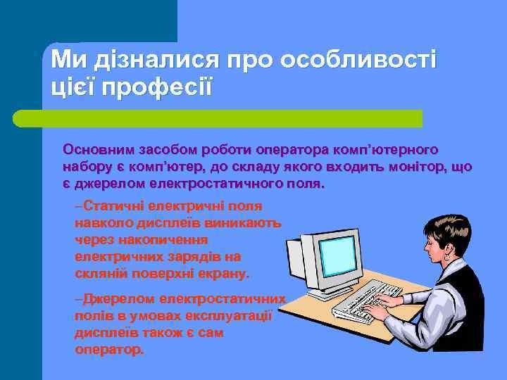 Ми дізналися про особливості цієї професії Основним засобом роботи оператора комп'ютерного набору є комп'ютер,