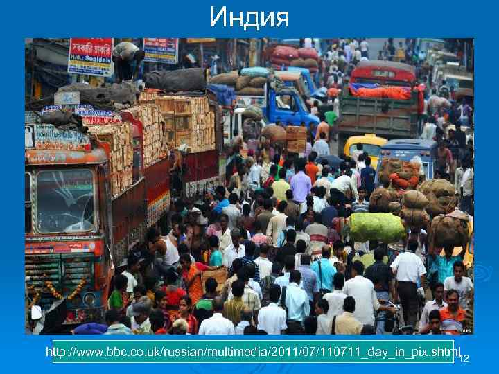 Индия http: //www. bbc. co. uk/russian/multimedia/2011/07/110711_day_in_pix. shtml 12 12