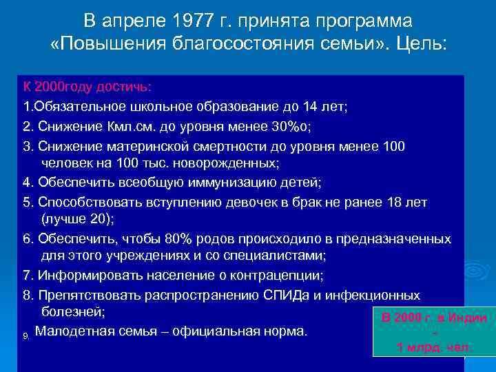 В апреле 1977 г. принята программа «Повышения благосостояния семьи» . Цель: К 2000 году
