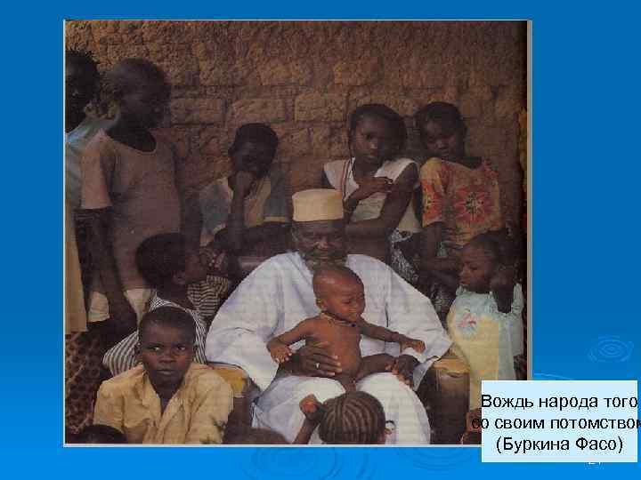 Вождь народа того со своим потомством (Буркина Фасо) 21