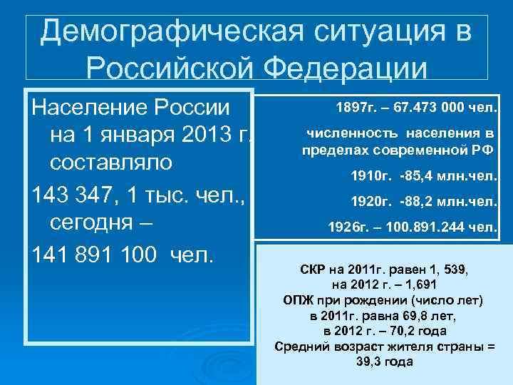 Демографическая ситуация в Российской Федерации Население России на 1 января 2013 г. составляло 143