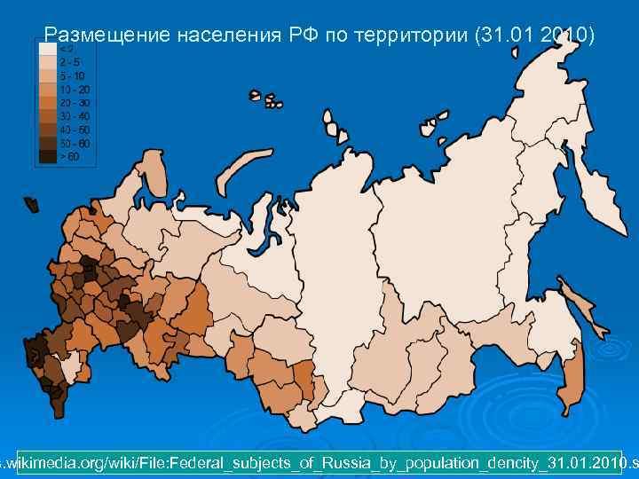 Размещение населения РФ по территории (31. 01 2010) 26 s. wikimedia. org/wiki/File: Federal_subjects_of_Russia_by_population_dencity_31. 01.