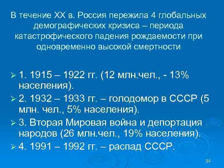 В течение ХХ в. Россия пережила 4 глобальных демографических кризиса – периода катастрофического падения