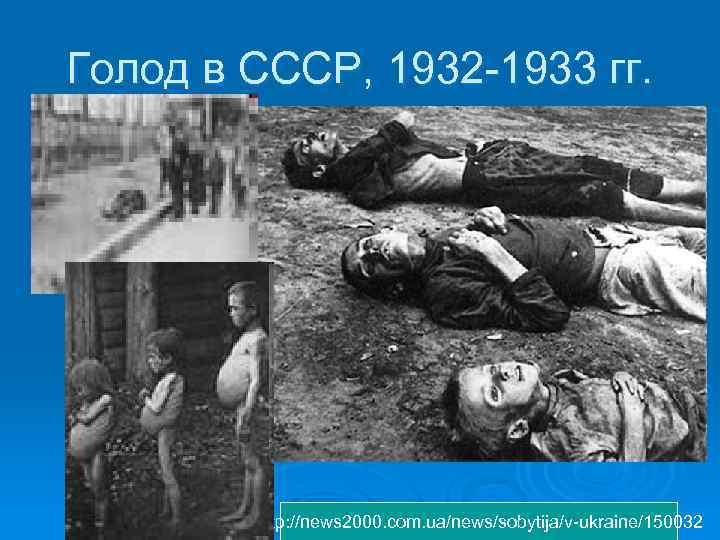 Голод в СССР, 1932 -1933 гг. 35 http: //news 2000. com. ua/news/sobytija/v-ukraine/150032