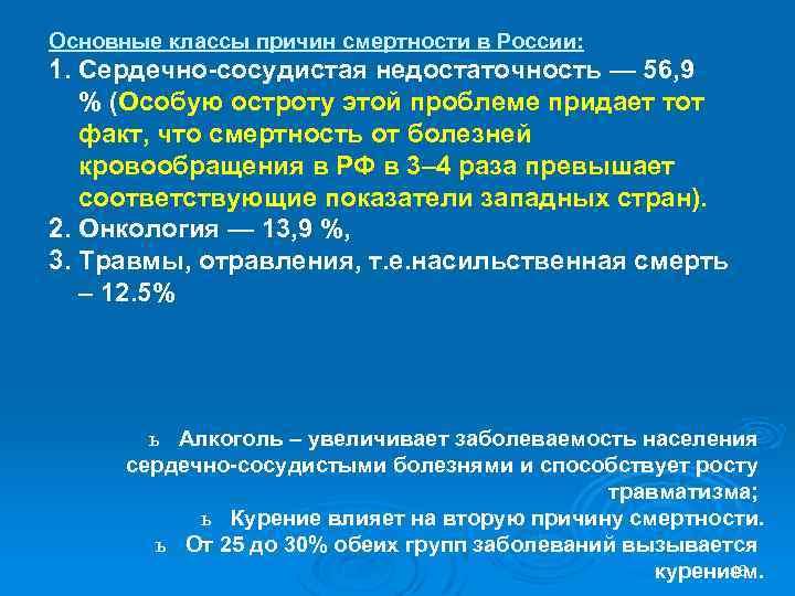 Основные классы причин смертности в России: 1. Сердечно-сосудистая недостаточность — 56, 9 % (Особую