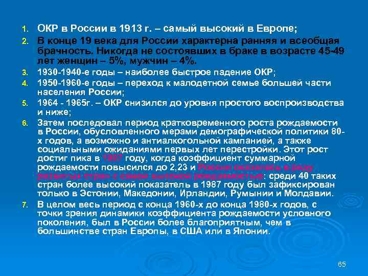 1. 2. ОКР в России в 1913 г. – самый высокий в Европе; В