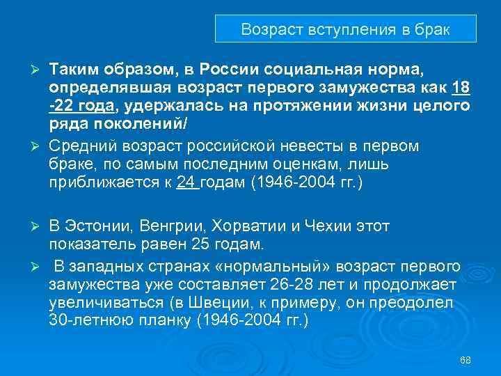 Возраст вступления в брак Таким образом, в России социальная норма, определявшая возраст первого замужества