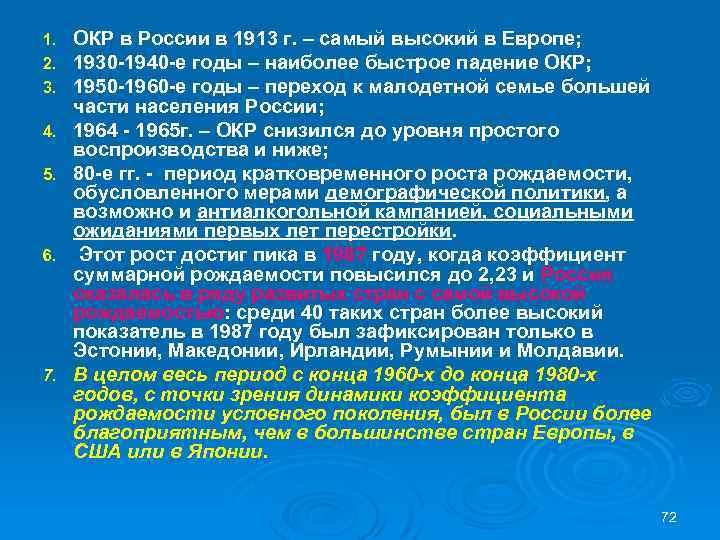 1. 2. 3. 4. 5. 6. 7. ОКР в России в 1913 г. –