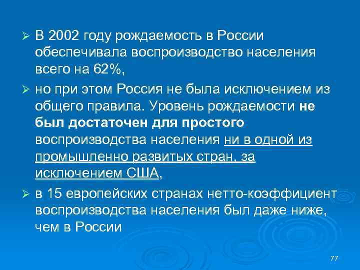 В 2002 году рождаемость в России обеспечивала воспроизводство населения всего на 62%, Ø но