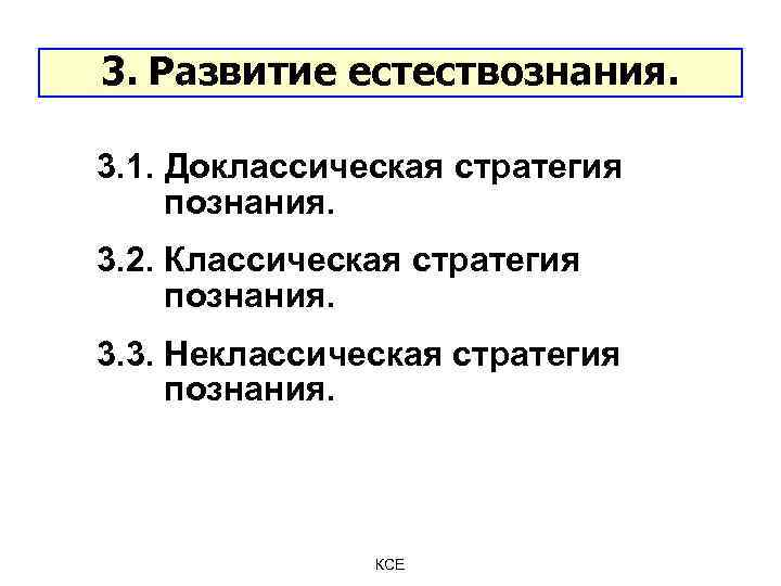 3. Развитие естествознания. 3. 1. Доклассическая стратегия познания. 3. 2. Классическая стратегия познания. 3.