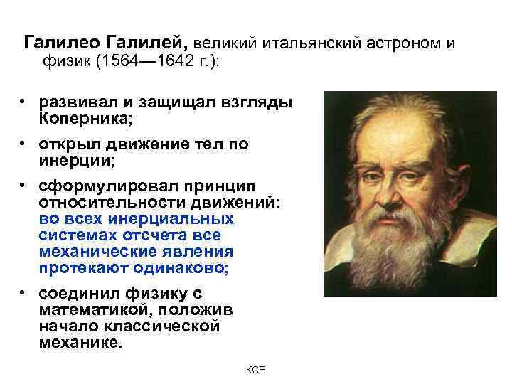 Галилео Галилей, великий итальянский астроном и физик (1564— 1642 г. ): • развивал и