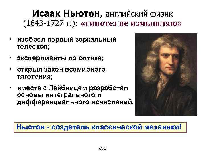 Исаак Ньютон, английский физик (1643 -1727 г. ): «гипотез не измышляю» • изобрел первый