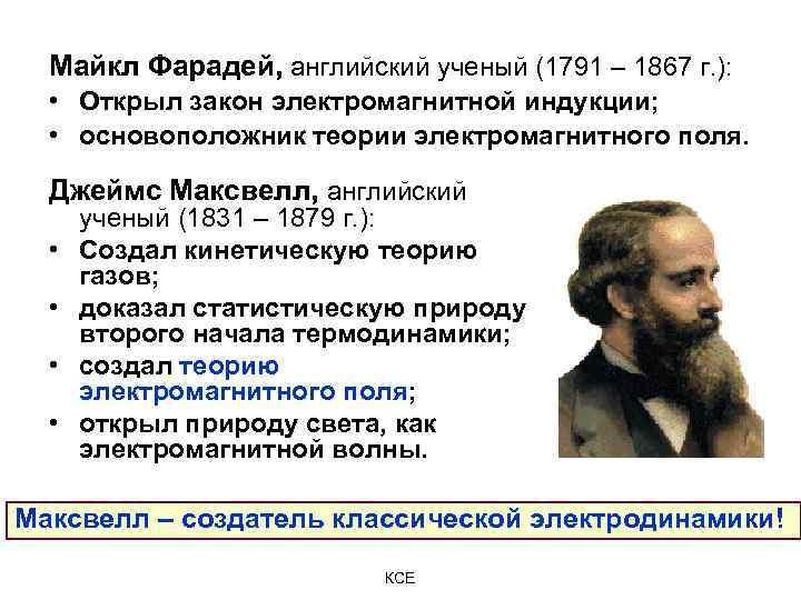Майкл Фарадей, английский ученый (1791 – 1867 г. ): • Открыл закон электромагнитной индукции;