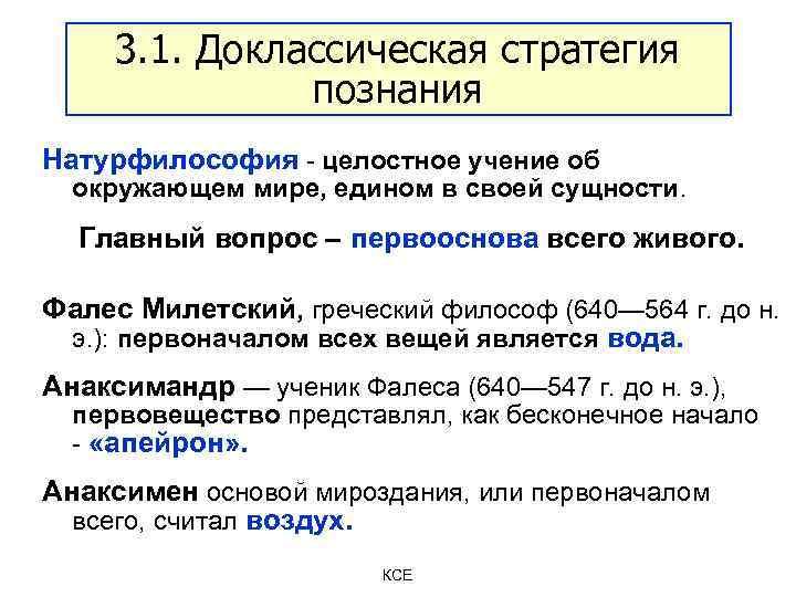 3. 1. Доклассическая стратегия познания Натурфилософия - целостное учение об окружающем мире, едином в