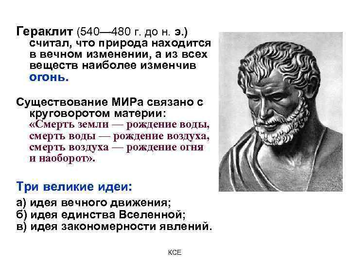 Гераклит (540— 480 г. до н. э. ) считал, что природа находится в вечном