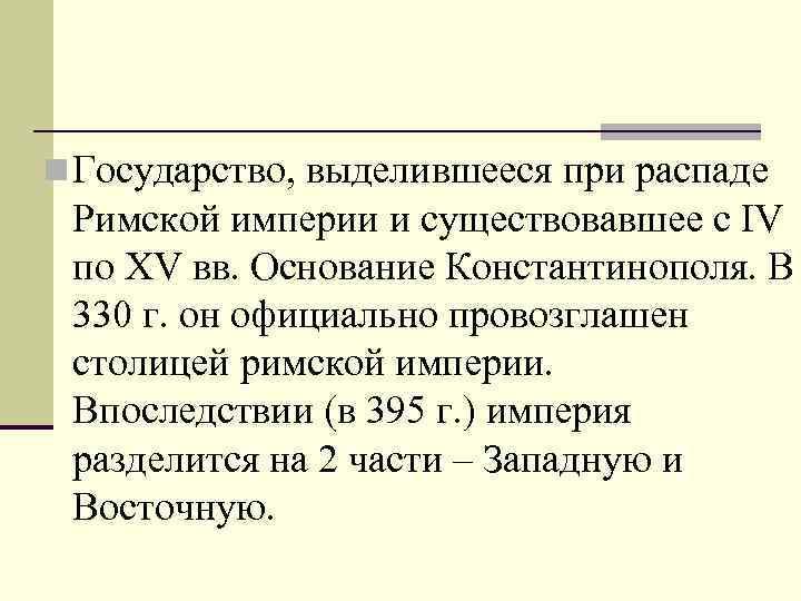 n Государство, выделившееся при распаде Римской империи и существовавшее с IV по XV вв.