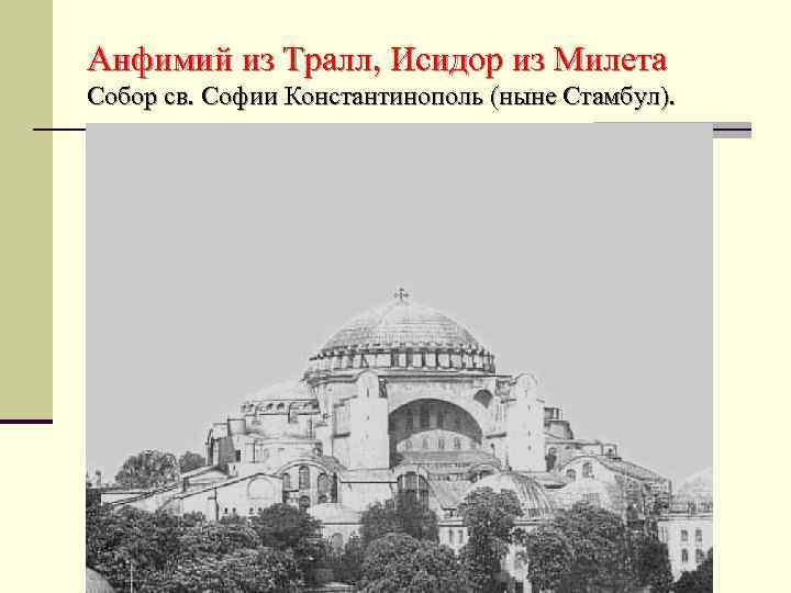 Анфимий из Тралл, Исидор из Милета Собор св. Софии Константинополь (ныне Стамбул).