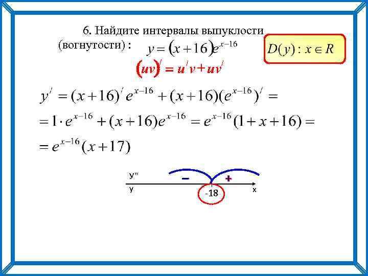 6. Найдите интервалы выпуклости (вогнутости) : uv) = u / v + uv/ (