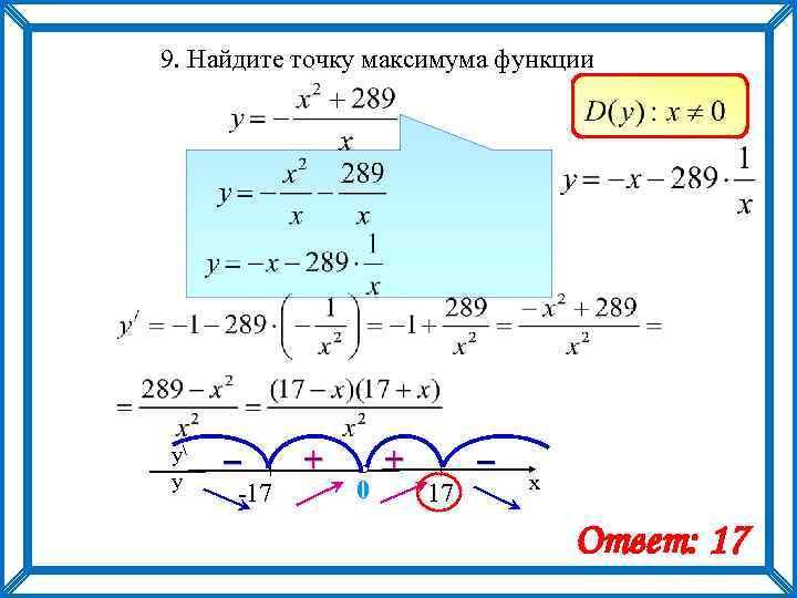 9. Найдите точку максимума функции y y – -17 + 0 + 17 –
