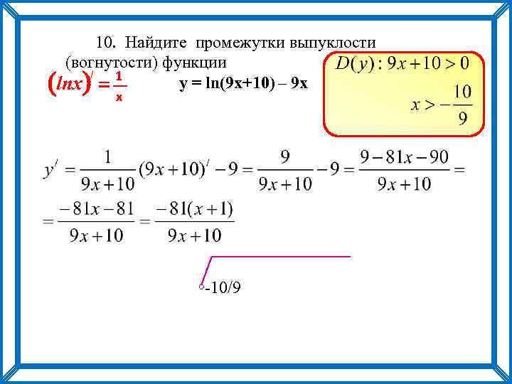 10. Найдите промежутки выпуклости (вогнутости) функции / y = ln(9 x+10) – 9 х
