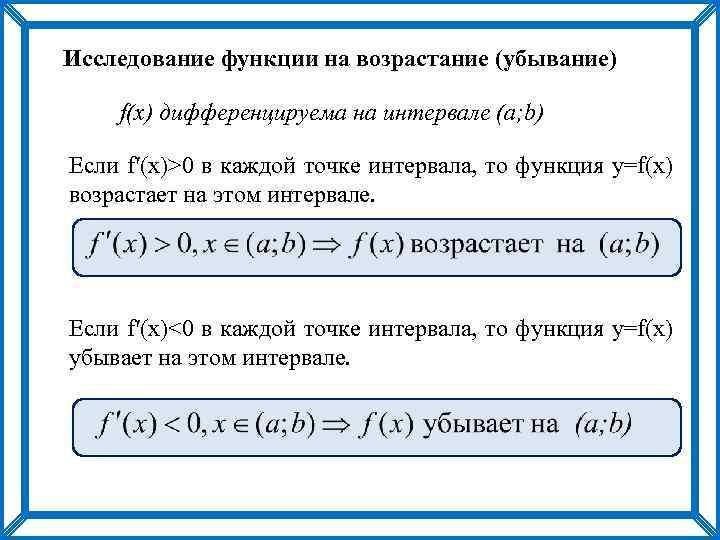 Исследование функции на возрастание (убывание) f(x) дифференцируема на интервале (a; b) Если f′(x)>0 в