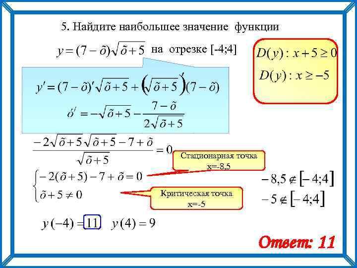 5. Найдите наибольшее значение функции на отрезке [-4; 4] Стационарная точка х=-8, 5 Критическая