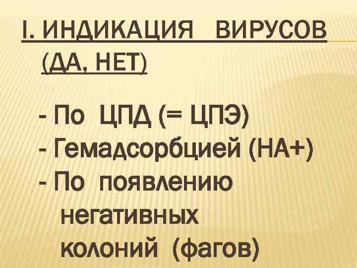 I. ИНДИКАЦИЯ ВИРУСОВ (ДА, НЕТ) - По ЦПД (= ЦПЭ) - Гемадсорбцией (НА+) -