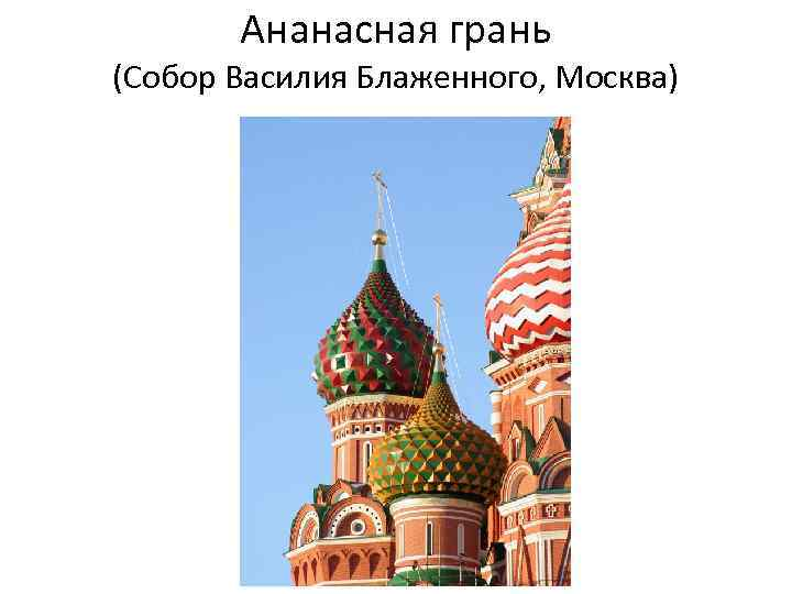 Ананасная грань (Собор Василия Блаженного, Москва)