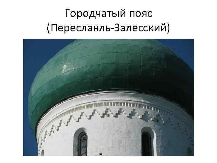Городчатый пояс (Переславль-Залесский)