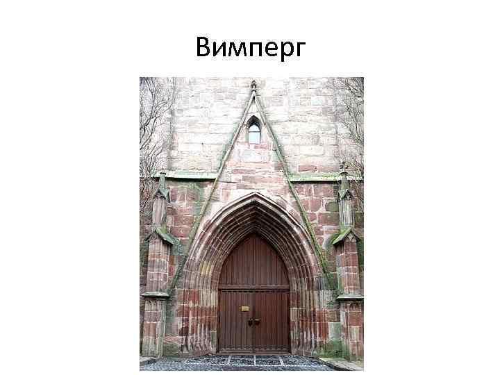 Вимперг