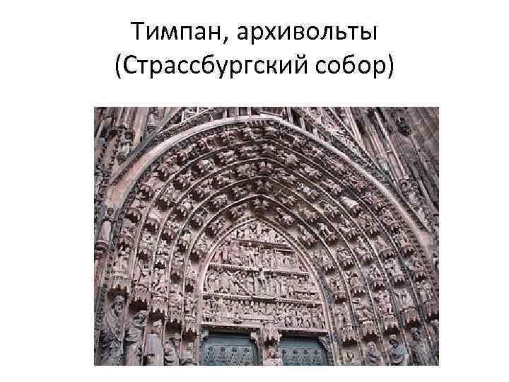 Тимпан, архивольты (Страссбургский собор)