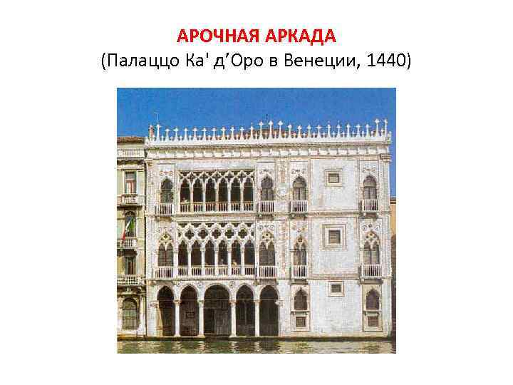 АРОЧНАЯ АРКАДА (Палаццо Ка' д'Оро в Венеции, 1440)