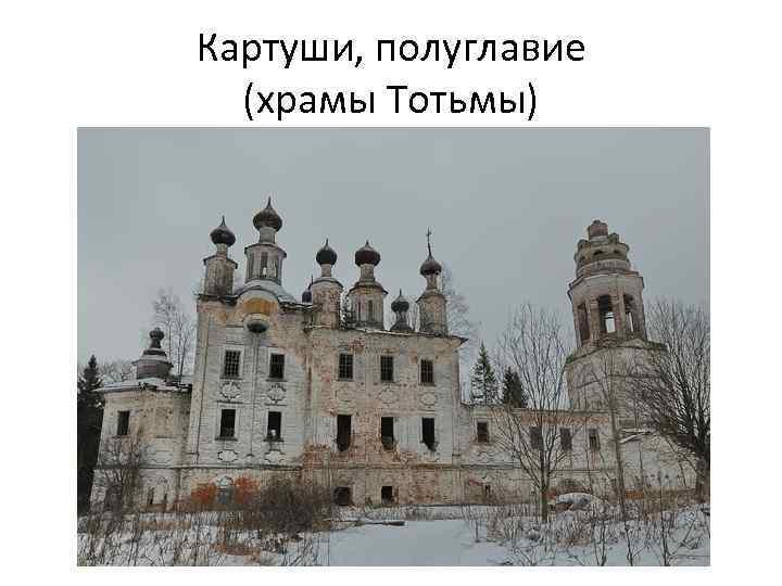 Картуши, полуглавие (храмы Тотьмы)