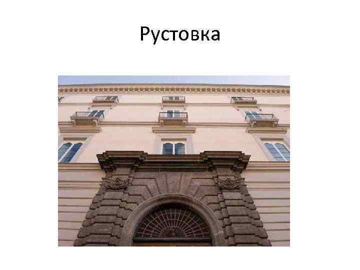 Рустовка