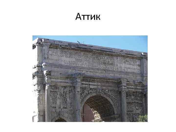 Аттик