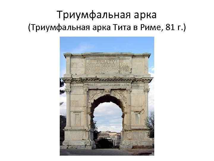 Триумфальная арка (Триумфальная арка Тита в Риме, 81 г. )