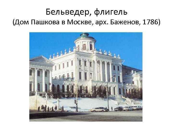 Бельведер, флигель (Дом Пашкова в Москве, арх. Баженов, 1786)