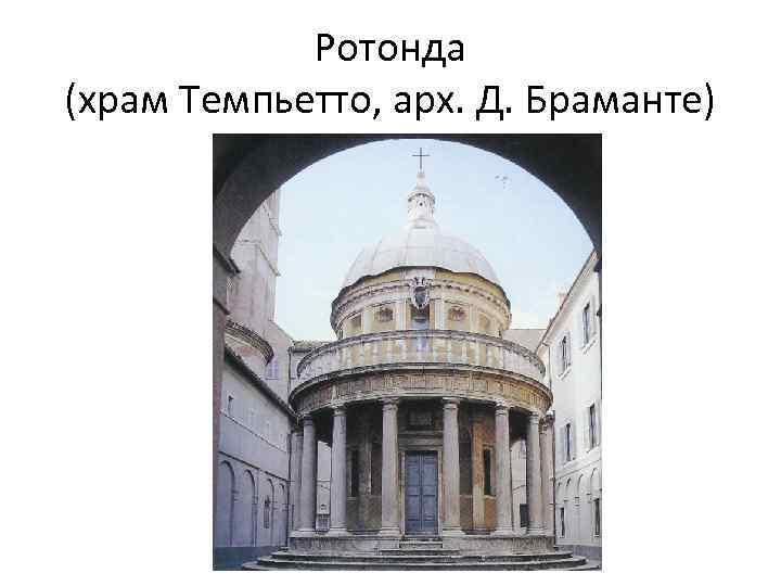 Ротонда (храм Темпьетто, арх. Д. Браманте)