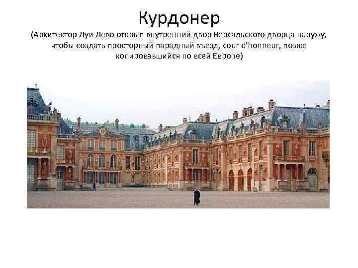 Курдонер (Архитектор Луи Лево открыл внутренний двор Версальского дворца наружу, чтобы создать просторный парадный