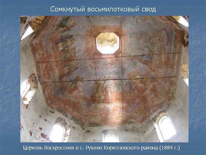 Сомкнутый восьмилотковый свод Церковь Воскресения в с. Рукино Кирилловского района (1884 г. )