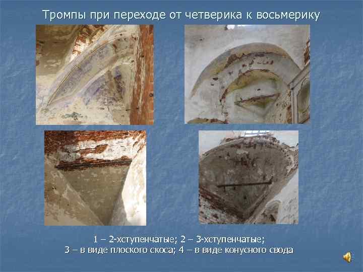 Тромпы при переходе от четверика к восьмерику 1 – 2 -хступенчатые; 2 – 3